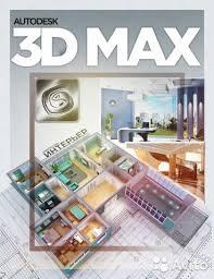 Курсы 3D Max в Киеве. Обучение программе Autodesk 3Ds Max для всех желающих научиться работать с трехмерной графикой. Учебный центр Успех