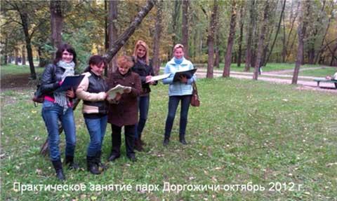 Студенты курса  «Ландшафтный дизайн – профессионально» под руководством преподавателя Оверченко Т.М. проводят выездное занятие по ландшафтному дизайну. Учебный центр Успех Киев