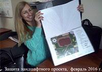 Защита дипломного проекта по курсу ландшафтный дизайн в учебном центре Успех Киев