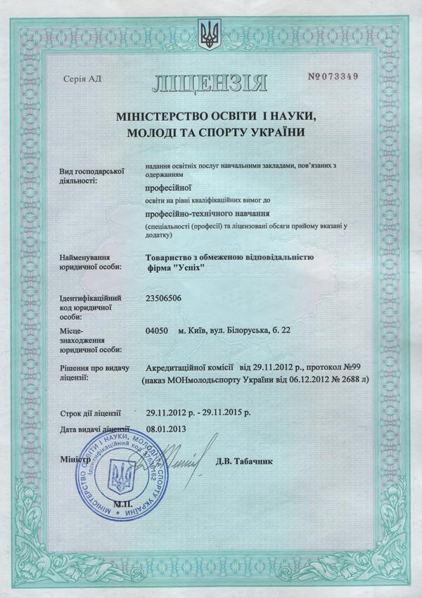 Сертификат Повышения Квалификации Спорт