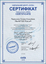 курсы в Киеве, курсы языка, центр Успех