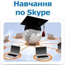 Онлайн обучение по Скайпу от учебного центра Успех Киев