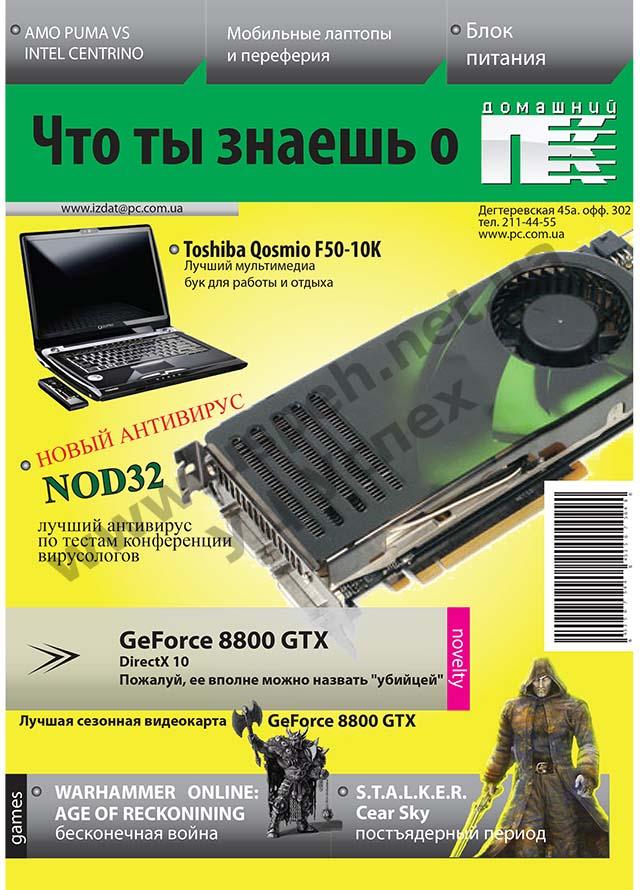 Работы выпускников по курсу дизайнер компьютерной графики в Киеве. Журнал
